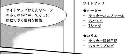 SEO漫画3話-1