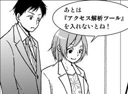 SEO漫画3話-11