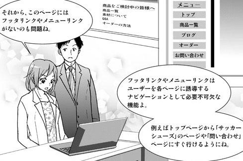 SEO漫画3話-3