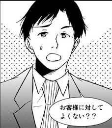 SEO漫画3話-6