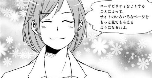 SEO漫画3話-7