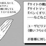 SEO漫画3話-8
