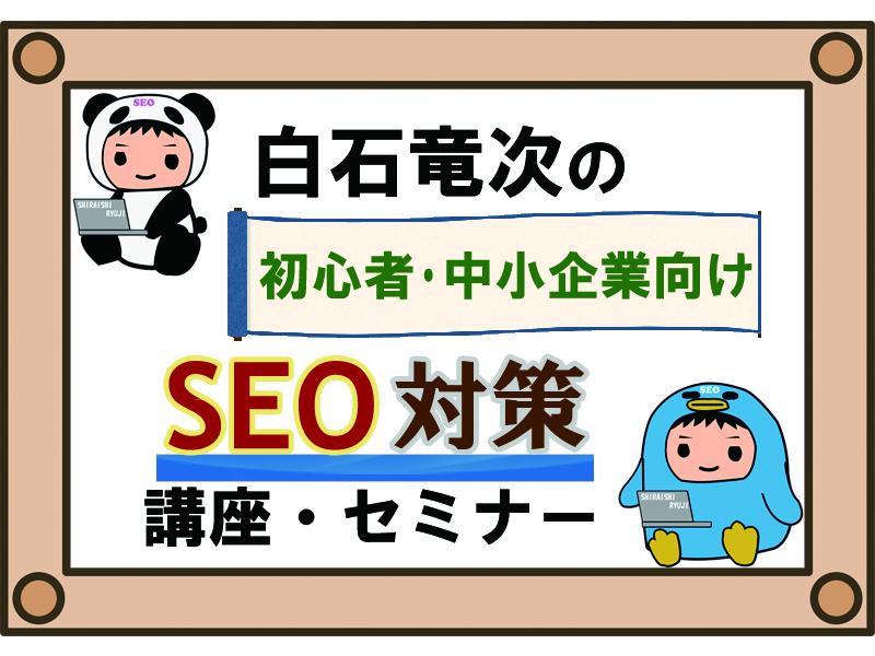 seo-semi-title