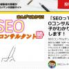 漫画「SEOコンサルタント千葉勝子」をマガジンデビューに投稿…4話「コンサルタント契約打ち切り!?」