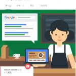 【SEO】「Google ウェブマスター」を紹介「魅力的なコンテンツを作ることに集中していただきたい」