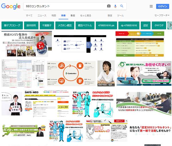 「SEOコンサルタント」画像検索結果
