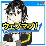 【SEO漫画】「ウェブマブ!」を更新!「お客様の会社に訪問」
