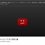 YouTubeの著作権保護フィルターが公式動画をブロック!過去にはSKE48も
