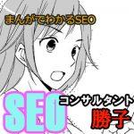 【SEO】著者情報はプロフィールページを作り構造化データでマークアップ!