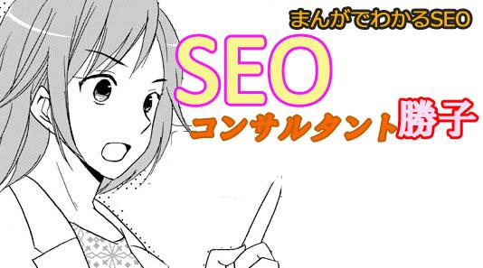 SEOコンサルタント千葉勝子