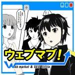 【SEO漫画】「ウェブマブ!」を更新!「SEOの意味は?」
