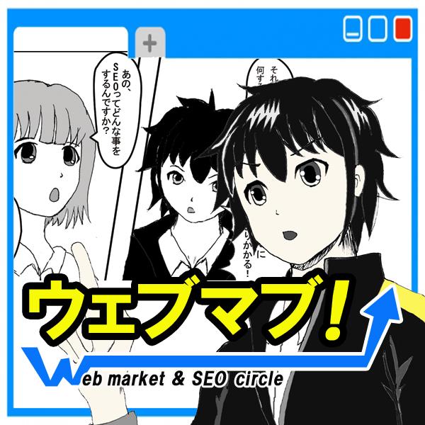 ウェブマブ-タイトル-4話