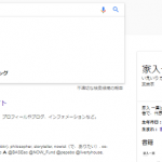 Googleの検索結果「家入一真」