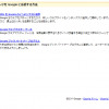 【SEO】GoogleのURL登録ツールが終了… Search Consoleに移行