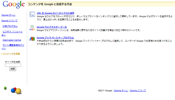 GoogleのURL登録ツールが終了…-Search-Consoleに移行