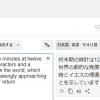 【SEO】Google翻訳がおかしな予言!「終わりの時とイエスの帰還に…」