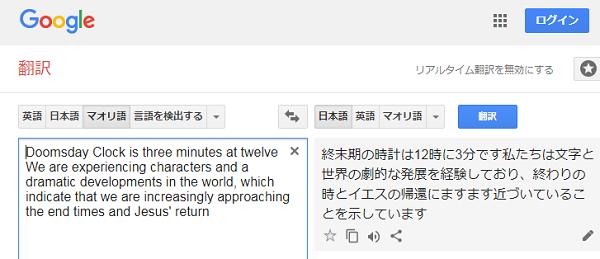 Google翻訳がおかしな予言してくると話題に!2