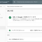 【SEO】Search Consoleに「URL検査ツール」などが追加!