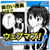【SEO漫画】「ウェブマブ!」を更新!第5話「面白いマンガとは?」