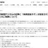 【SEO】朝日新聞が「訂正・おわび」記事に「noindexタグ」を入れる!(まとめ)