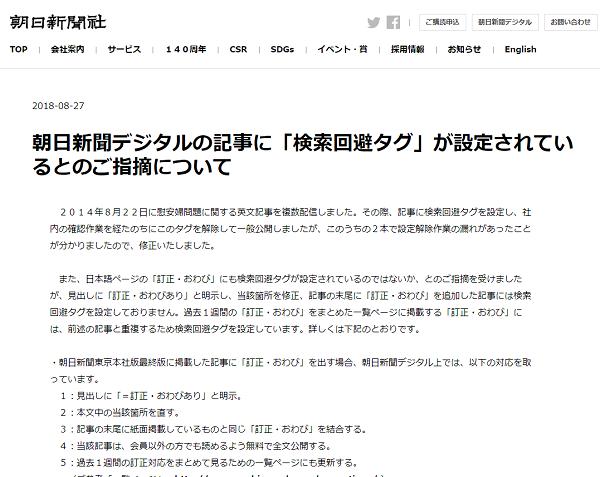 朝日新聞デジタルの記事に「検索回避タグ」が設定されているとのご指摘について