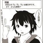 【SEO】IT用語、何の略語か?/【漫画】「SEOは何の略?」