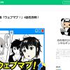 SEOに強い無料ブログ!「LINE BLOG」登録の手順