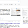 Googleのナレッジグラフに何故表示される?…賀来賢人と柄本時生、SKE48など