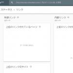 【SEO】新Search Consoleに「リンクレポート」が追加