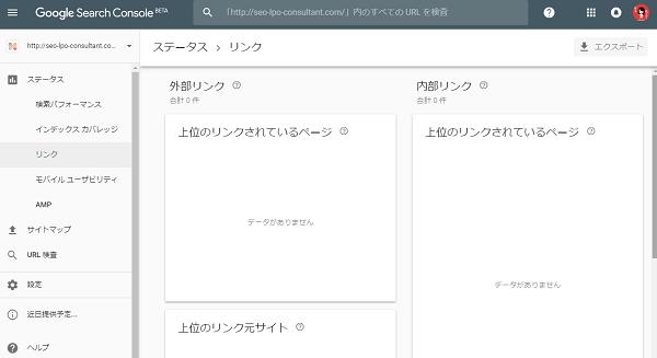 新Search Consoleに「リンクレポート」が追加