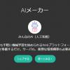 【SEO】YouTube動画の内容を自動的に文字起こししてくれる「AIメーカー」