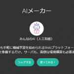 「AIメーカー」