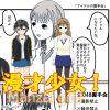 マンガ「漫才少女!」5話「アイドルの握手会」を漫画投稿サイトに投稿!