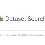 【SEO】Googleがデータセット検索を公開!