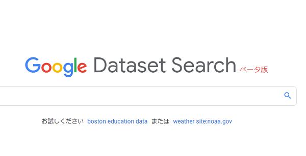データセット検索
