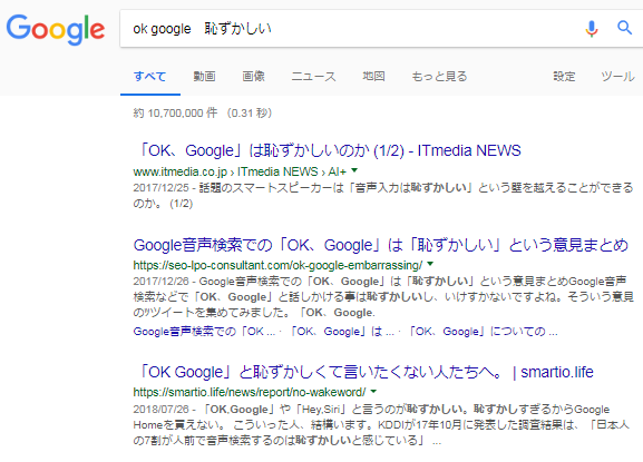 「ok google 恥ずかしい」で検索すると