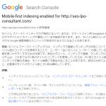 【SEO】Googleがモバイルファーストインデックスの通知を送信…当サイトにも