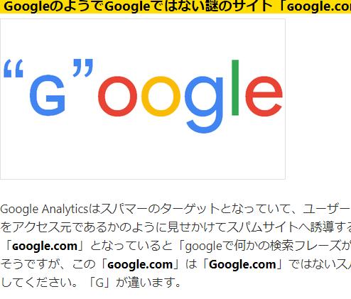 ニセGoogleサイト