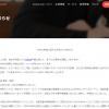 【逆SEO】「侍エンジニア塾」が「悪評隠蔽目的DMCA」についてコメントを発表!