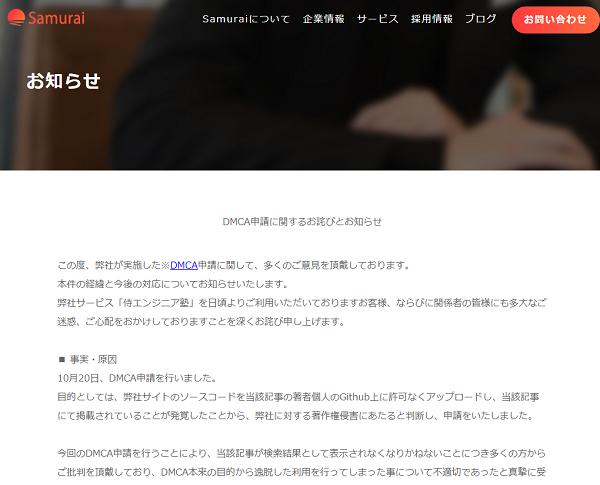 「侍エンジニア塾」が「悪評隠蔽目的DMCA」についてコメントを発表!