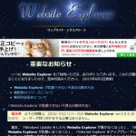 「WebsiteExplorer」が固まる!