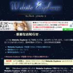 「WebsiteExplorer」が固まる!