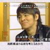 【画像】白石ニョッキー出演TV番組「怒りオヤジ3」(2006年2月23日)