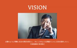 俳優の香川照之がアランチヲネ株式会社設立!