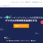 サイト解析ツール「SimilarWeb」はPV数調査に使うものでは無い!