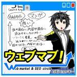 【SEO漫画】「ウェブマブ!」を更新!6話(11P)「対策キーワードは?」