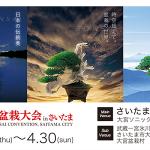 【SEO】さいたま市の世界盆栽大会のドメインがアダルトサイトに利用される!