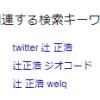 【風評・誹謗中傷対策SEO】SEO専門家辻正浩氏が関連ワードで自虐ネタ!