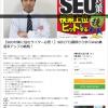 【SEOセミナー/講演】白石竜次セミナーのお知らせ「SEOプロ講師から学ぶWeb集客率アップの戦略!」