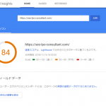 【SEO】PageSpeed Insights、Lighthouse の使用を開始